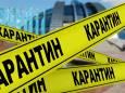 В Украине отменили адаптивный карантин