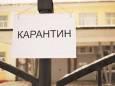 В Україні завершили «карантин вихідного дня»