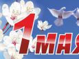 1 Мая – День труда