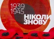 8 травня: День пам'яті і примирення