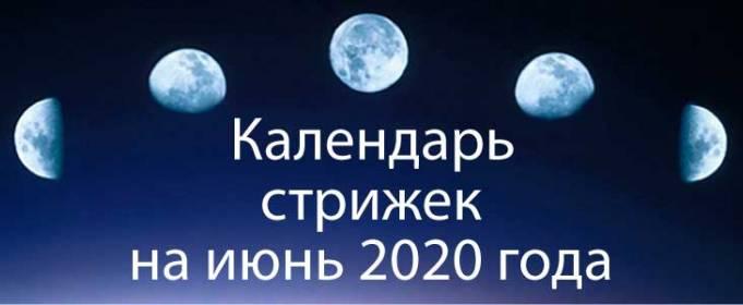 Місячний календар стрижок на червень 2020