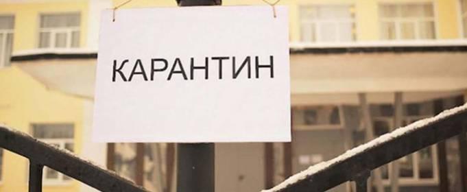 В Украине завершили «карантин выходного дня»