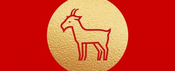 Horoskop chiński na czerwiec 2021 roku: Koza